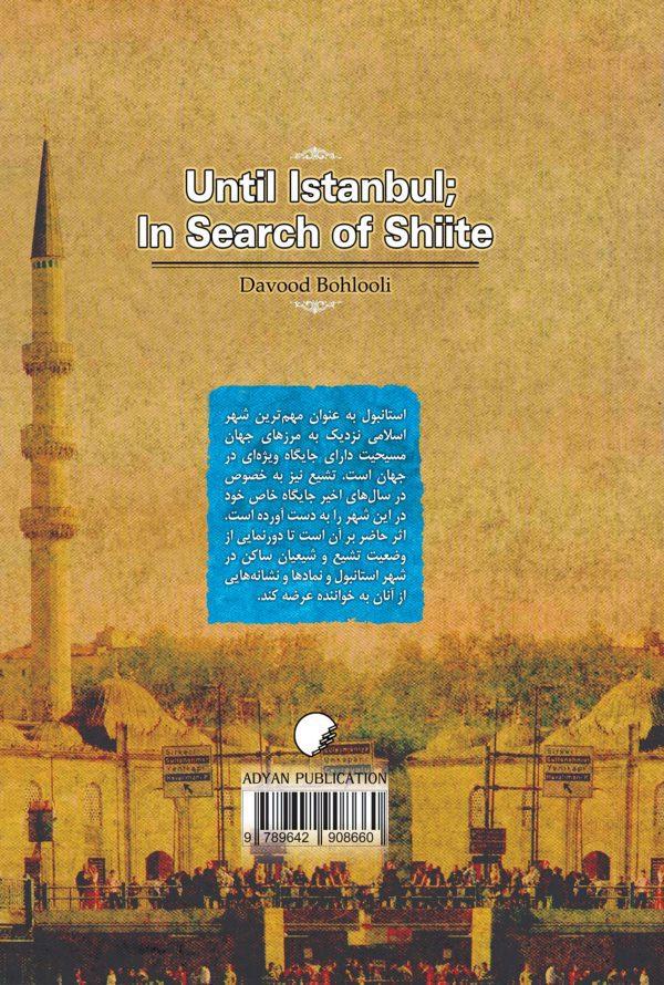 تا استانبول در جست و جوی تشیع