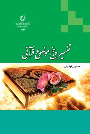 تفسیر پنج موضوع قرآنی