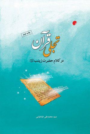 تجلی قرآن در کلام حضرت زینب