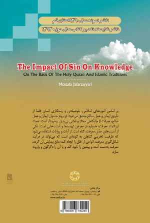 تاثیر گناه در معرفت از منظر قرآن و حدیث
