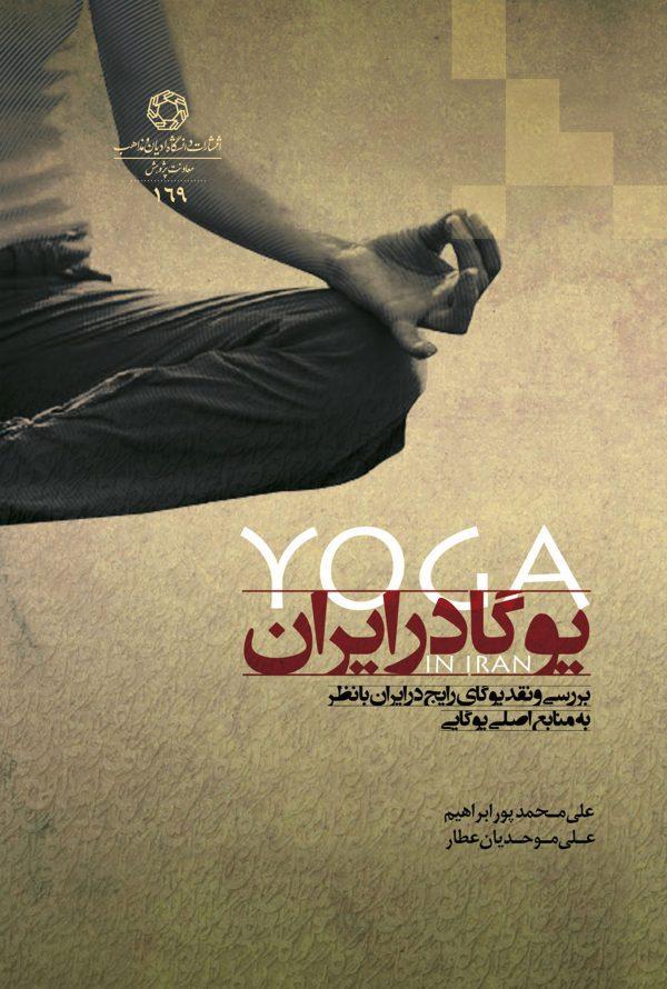 یوگا در ایران