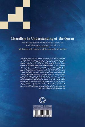 ظاهر گرایی در فهم قرآن