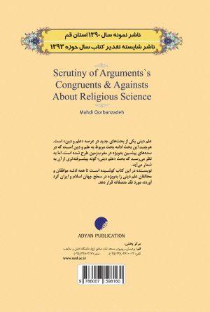 ارزیابی ادله موافقان و مخالفان علم دینی