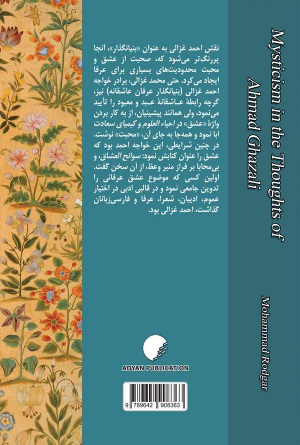 عرفان جمالی در اندیشه های احمد غزالی