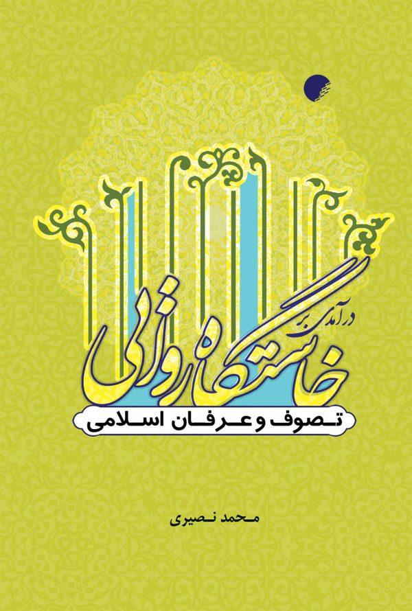 درآمدی بر خاستگاه روايی تصوف و عرفان اسلامی