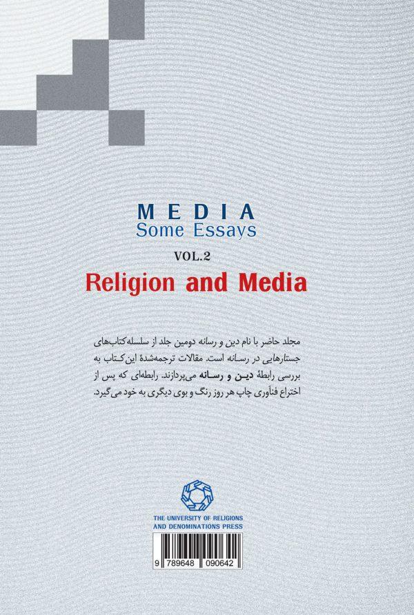 جستارهایی در رسانه دین و رسانه