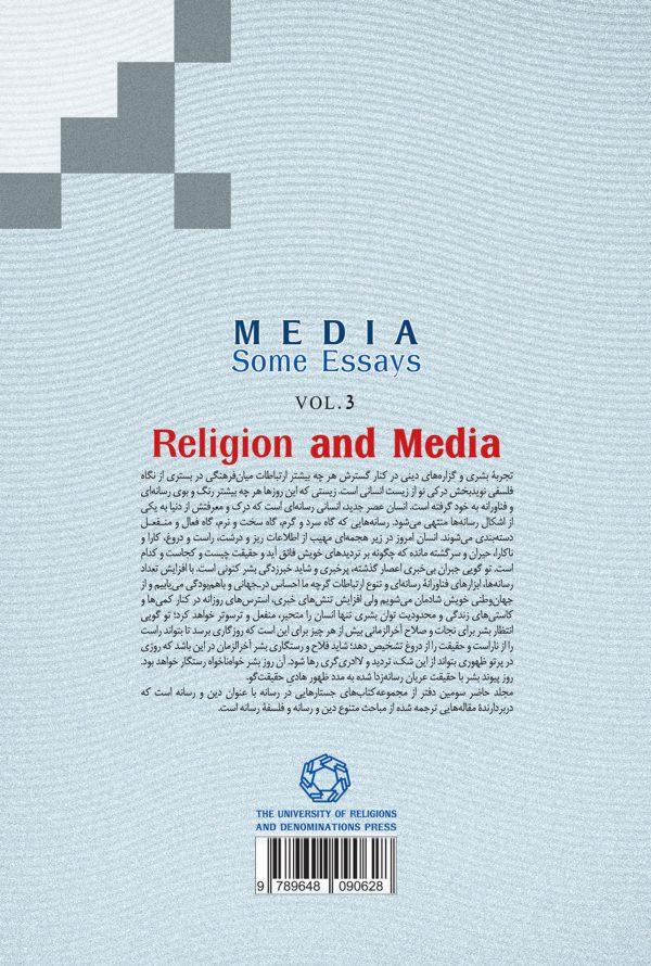 جستارهایی در رسانه، دین و رسانه