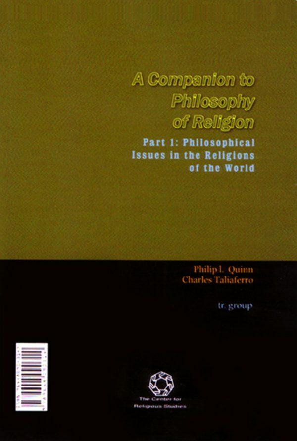 زمینه های بحث فلسفی در ادیان