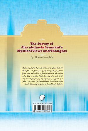 بررسی آرا و اندیشه های شیخ علاءالدوله سمنانی