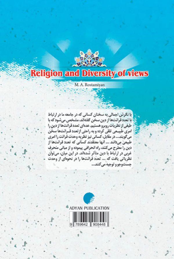 دین و قرائت پذیری