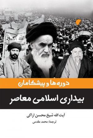 دوره ها و پيشگامان بيداری اسلامی معاصر