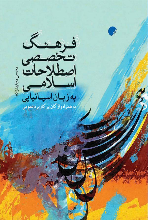 فرهنگ تخصصی اصطلاحات اسلامی