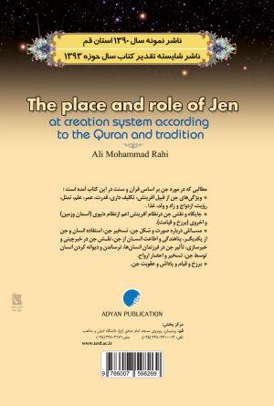 جايگاه و نقش جن در نظام آفرينش: بر اساس قرآن و سنت