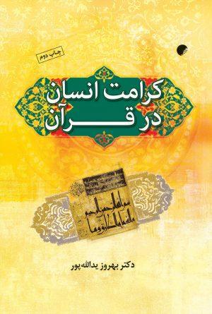 کرامت انسان در قرآن