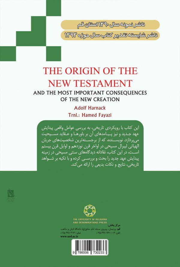 خاستگاه عهد جديد و مهمترين پيامدهای پيدايش آن