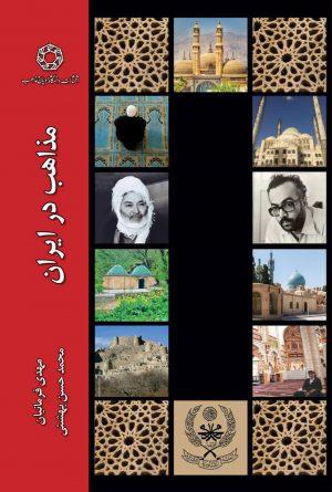 مذاهب در ایران