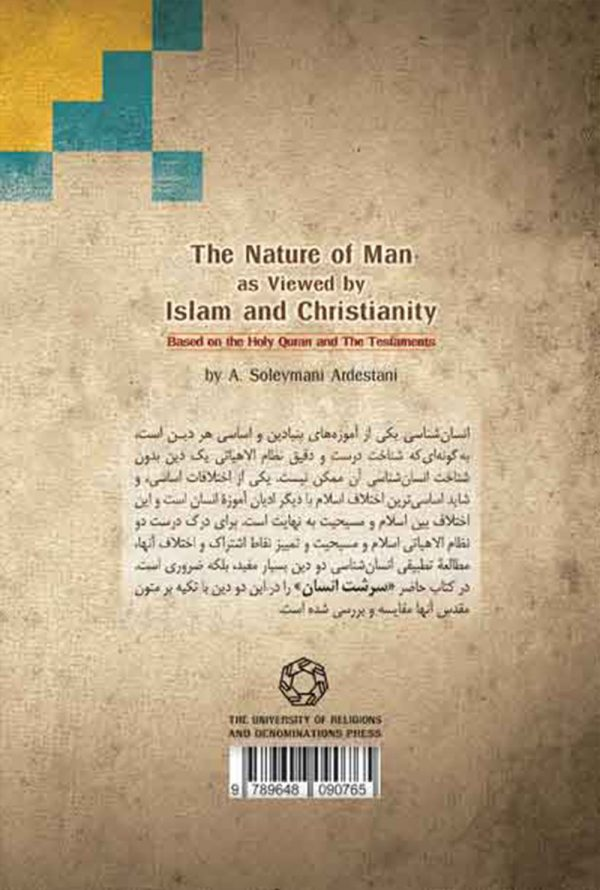 سرشت انسان در اسلام و مسیحیت
