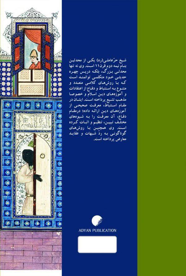 تجلی کلام در فقه؛ روش کلامی شیخ حر عاملی