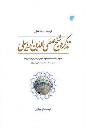 ترجمه نسخه خطی تذکره شيخ صفی الدين اردبيلی