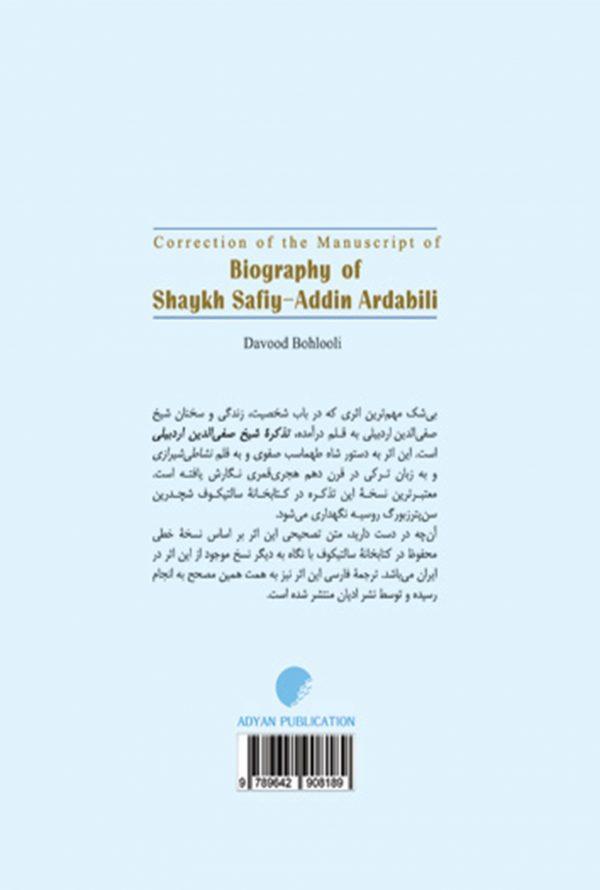 ايمان و اخلاق: مقايسه رويکرد الاهيات کیرکگور و اشاعره متقدم