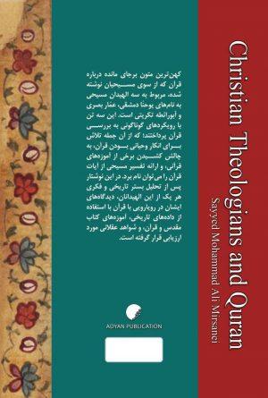 الهی دانان مسیحی و قرآن