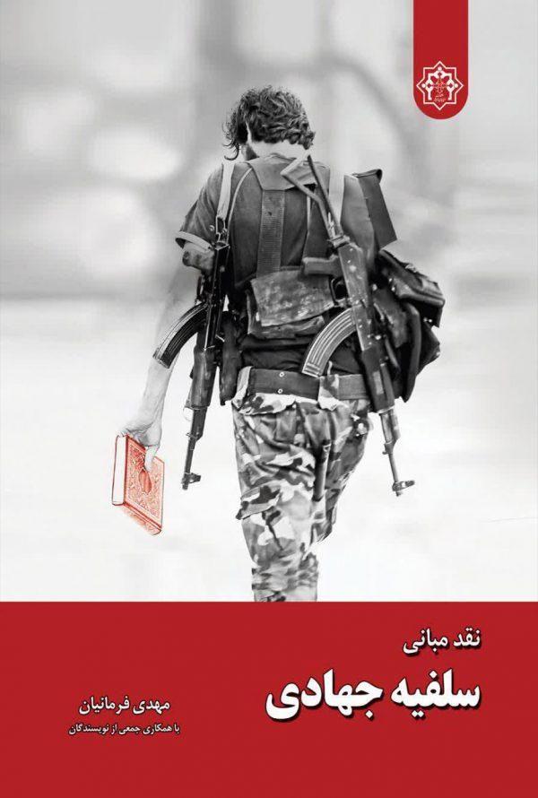 نقد مبانی سلفیه جهادی